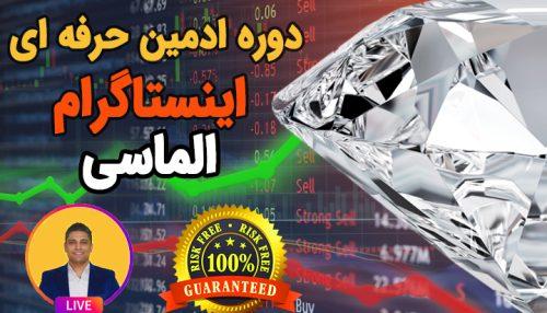 دوره ادمین حرفه ای اینستاگرام الماسی